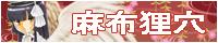 麻布狸穴 | 萌え(*´д`*)