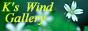 K's Wind Gallery
